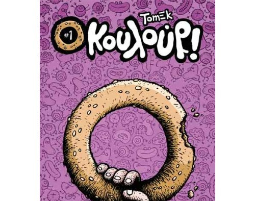Koulouri #1 cover