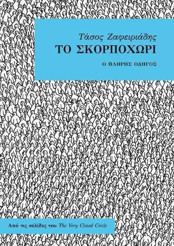 Το Σκορποχώρι - Τάσος Ζαφειριάδης - Comic*mania κλήρωση