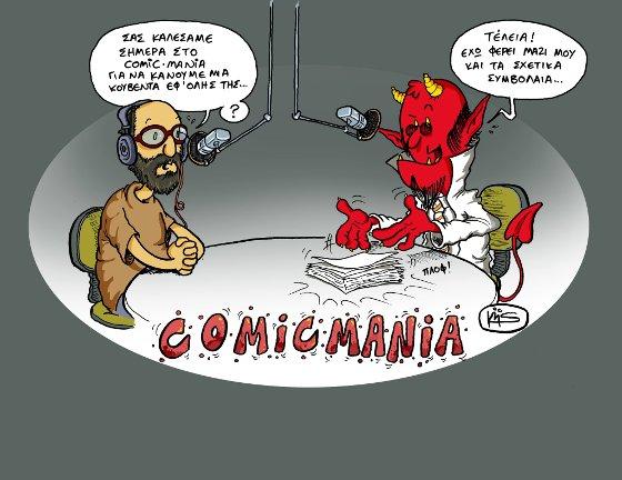 Klimis Keramitsopoulos sketch for Comicmania